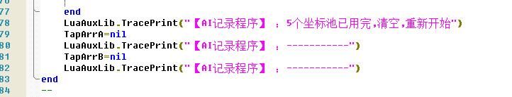 lua清空表,为啥按键会报脚本异常终止